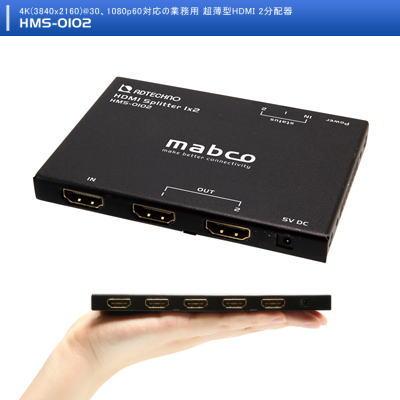 【お取り寄せ商品】ADTECHNO エーディテクノ 1系統のHDM I信号を2台の液晶テレビやプロジェクターなどに同時出力できるHDMI分配器 HMS-0102 HMS0102