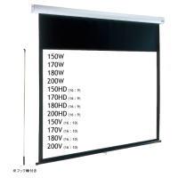 【お取り寄せ商品】【送料別途お見積り】IZUMI-COSMO スプリング巻き上げ式 大型天吊りスクリーン 4:3サイズ IS-SL200W ISSL200W