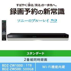 【送料無料】SONY ソニー 2番組同時録画に対応したブルーレイレコーダー 2番組同時録画/外付けHDD対応/無線LAN内蔵モデル ブルーレイレコーダー 1TB BDZ-ZW1000 BDZZW1000