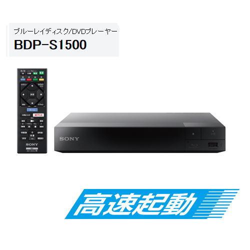 【送料無料】SONY ソニー コンパクトなブルーレイプレーヤーのスタンダードモデル BDP-S1500 BDPS1500【再生専用】