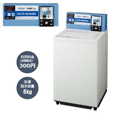【送料無料】HaierAQUA ハイアールアクア 5.0kg 価格設定切替コイン式 業務用全自動洗濯機 MCW-C50A(W-パールホワイト) MCWC50A-W(MCW-C50後継品)【配送のみ/設置不可】※メーカー直送商品につき、代金引換のご注文はお受け出来ません。