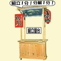 【送料無料】模擬店・縁日・イベント・お祭り・屋台備品 簡単!便利! 組立屋台 木製屋台