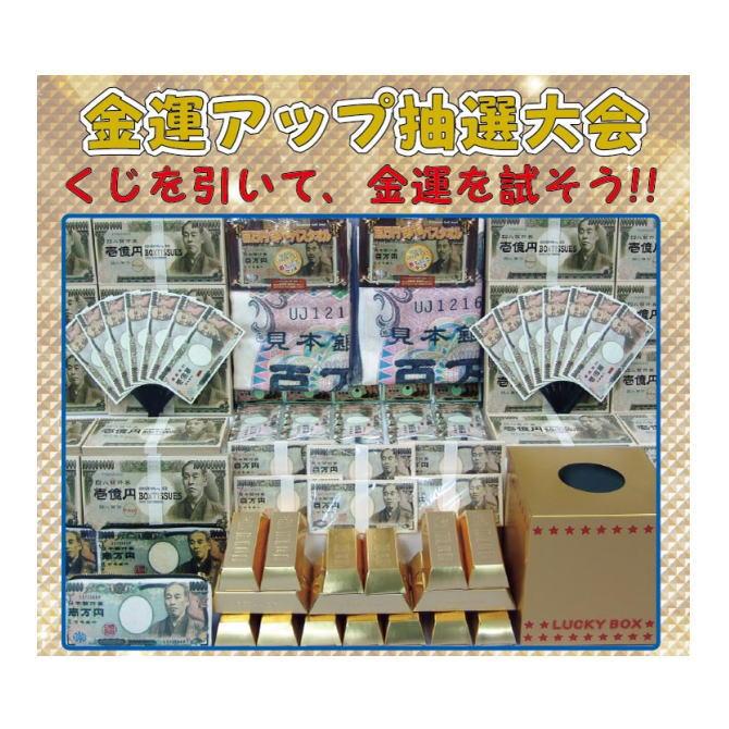 【送料無料】ザ・模擬店ツール お祭り・イベントに! 1パック100名様用 金運UP抽選大会