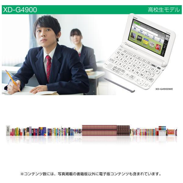 CASIO カシオ 電子辞書 ハイレベルな英語学習、難関大合格に向けた高校学習をサポート 高校生モデル EX-word エクスワード XD-G4900(BK-ブラック) XDG4900-BK