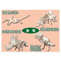 【送料無料】手作りキット お祭りにイベントに みんなで楽しく作ろう! パーツを抜いて組み立てる 80個入り 3Dパズル作り 恐竜