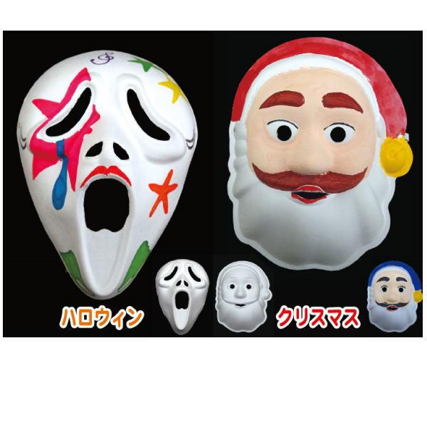 【お気にいる】 【送料無料】手作りキット お祭りにイベントに みんなで楽しく作ろう! 色を塗ってオリジナルマスクを作ろう 50個入り 仮装マスク作り, 古武士屋:1936d441 --- wktrebaseleghe.com