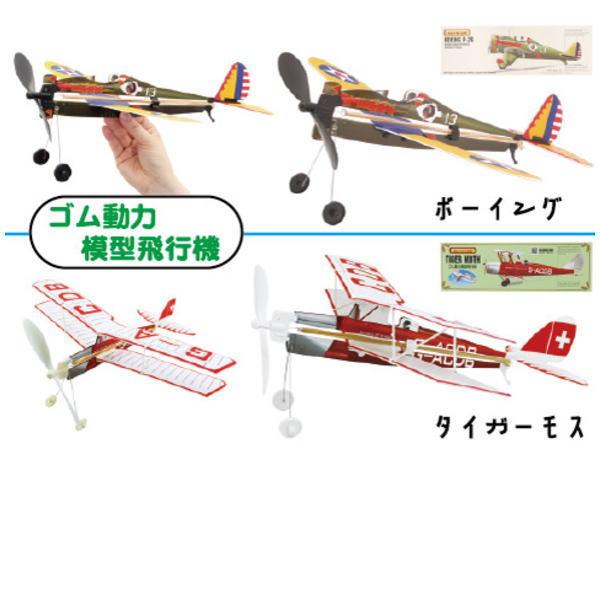 【送料無料】手作りキット お祭りにイベントに みんなで楽しく作ろう! ゴム動力模型飛行機 24個入り アビエイター作り
