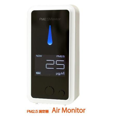 【あす楽対応_関東】【在庫あり送料無料】ひさき設計株式会社 微粒子(PM2.5)濃度測定器 PM2.5チェッカー Air Monitor エアーモニター TH-A1(W-ホワイト)THA1-W【AC】