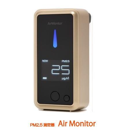 【あす楽対応_関東】【在庫あり送料無料】ひさき設計株式会社 微粒子(PM2.5)濃度測定器 PM2.5チェッカー Air Monitor エアーモニター TH-A1(G-ゴールド)THA1-G【AC】
