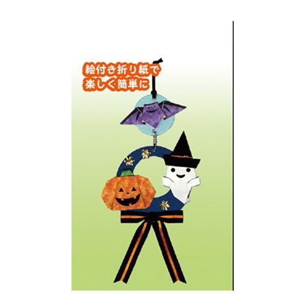 【送料無料】手作りキット お祭りにイベントに みんなで楽しく作ろう! 絵付き折り紙で楽しく簡単に 30個入り ハロウィンリース作り