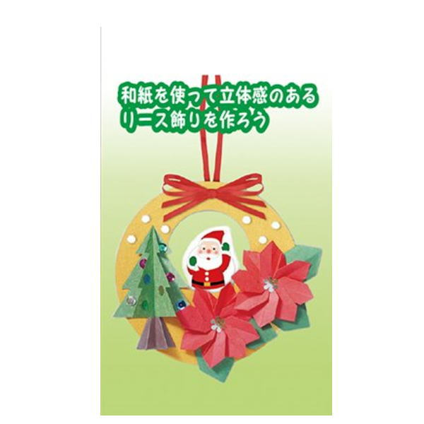 【送料無料】手作りキット お祭りにイベントに みんなで楽しく作ろう! 絵付き折り紙で楽しく簡単に 30個入り サンタクロスリース作り
