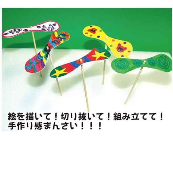 【送料無料】手作りキット お祭りにイベントに みんなで楽しく作ろう! 絵を描いて切り抜いて組み立てて!! 100個入り 紙とんぼ作り