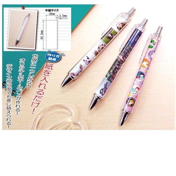 【送料無料】手作りキット お祭りにイベントに みんなで楽しく作ろう! 紙を入れるだけ オリジナルボールペンが作れる! 100個入り デコレーションボールペン作り