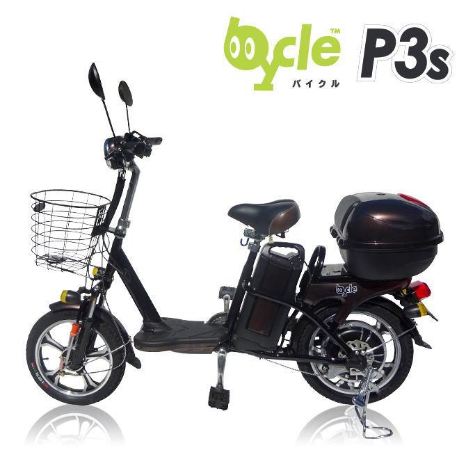 【メーカー直送】でんきスクーター「バイクル」車両本体+リアボックス+充電器+バッテリー+搭乗者損害保険付 BYCLE P3s(ショコラ)※メーカー直送商品につき、代金引換のご注文はお受け出来ません。