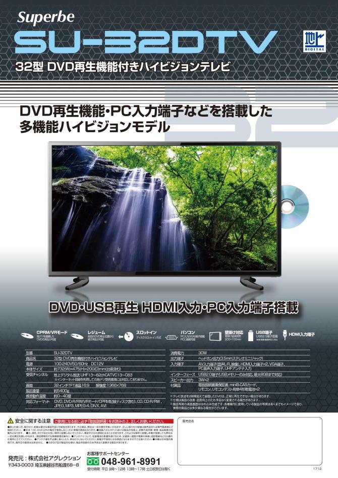 【送料無料】アグレクション 32型DVD再生機能付きハイビジョンテレビ(DVD,USB再生 HDMI入力、PC入力端子搭載) SU-32DTV SU32DTV