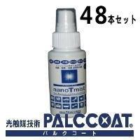 【送料無料】光触媒抗菌パルクコー トナノティーミスト nanoTmist 80ml OC-PAL80 OCPAL80 48本セット【OC】