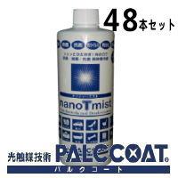【送料無料】光触媒抗菌パルクコート ナノティーミスト nanoTmist 交換ボトル(ボトルのみ)OC-PAL OCPAL 48本セット【OC】