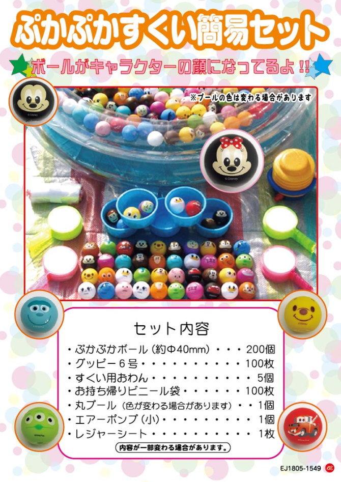 【送料無料】ザ・模擬店ツール お祭り・イベントに! ボールがキャラクターの顔になってるよ♪ぷかぷかすくい簡易セット