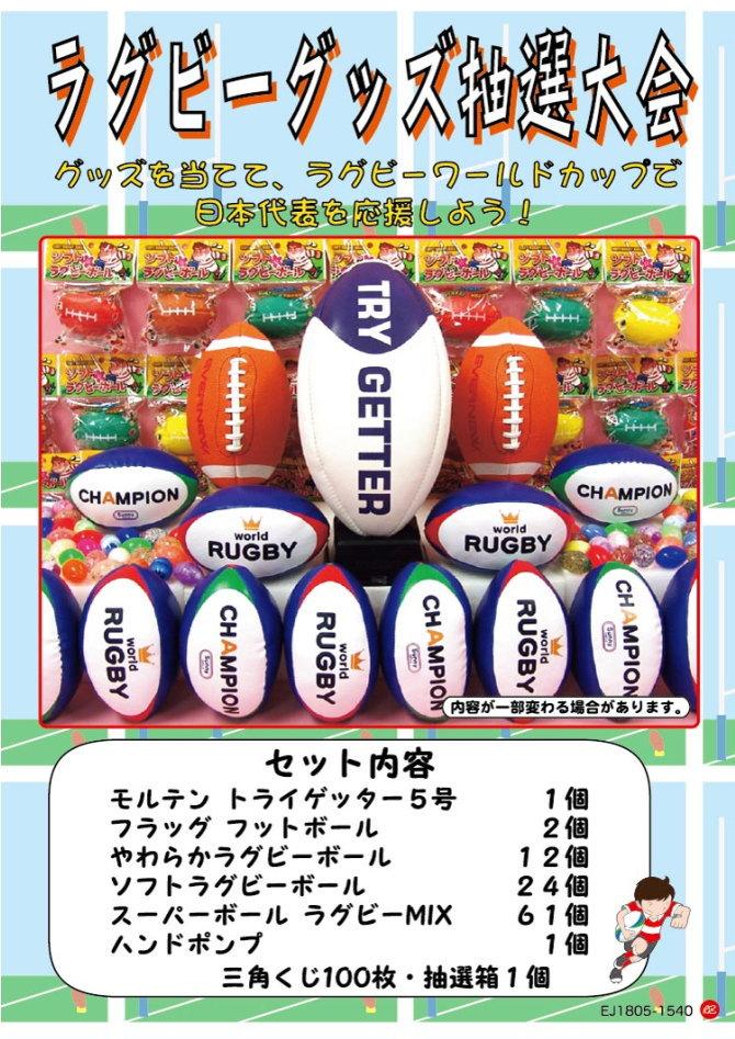【送料無料】ザ・模擬店ツール お祭り・イベントに!グッツを当ててt、ラグビー日本代表を応援しよう!ラグビーグッズ抽選大会
