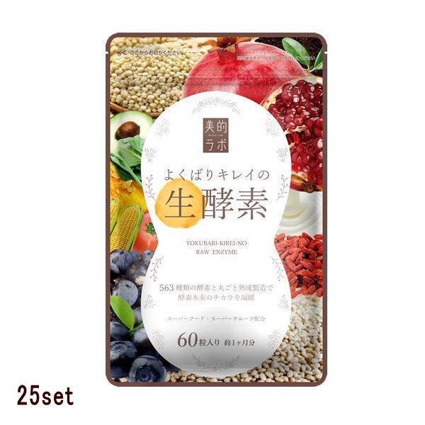 【送料無料】フォーデル 美的ラボ よくばりキレイの生酵素 60粒 25袋セット【SSJ】