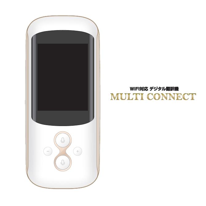 【あす楽対応_関東】【在庫あり送料無料】アグレクション 双方向翻訳・対話可能 2.4型液晶ディスプレイ WiFi対応 デジタル翻訳機 MULTI CONNECT マルチコネクト TKHW(ホワイト)