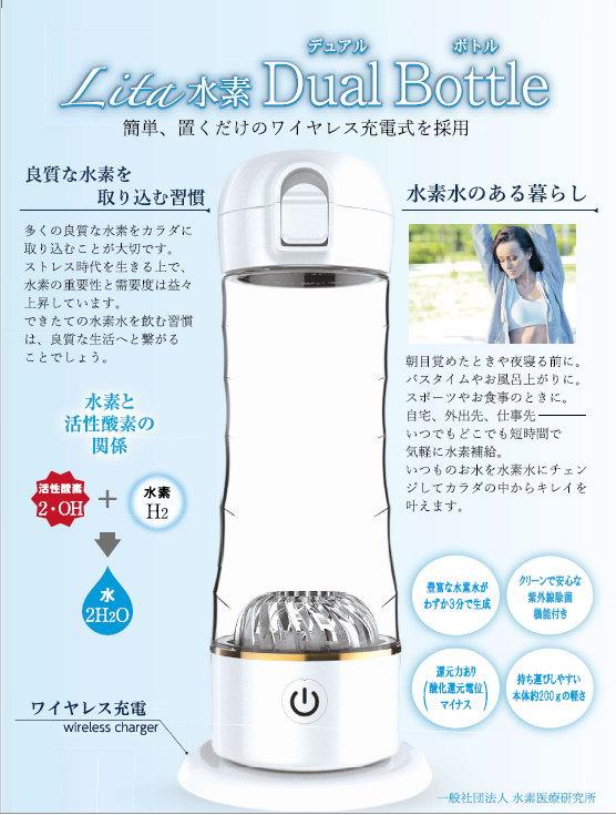 【送料無料】WCJ いつでもすぐに水素パワーチャージ!専用吸入キット付 ワイヤレス充電式 携帯型水素水生成器 Lita水素ボトル Dual Bottle デュアルボトル(パールホワイト)