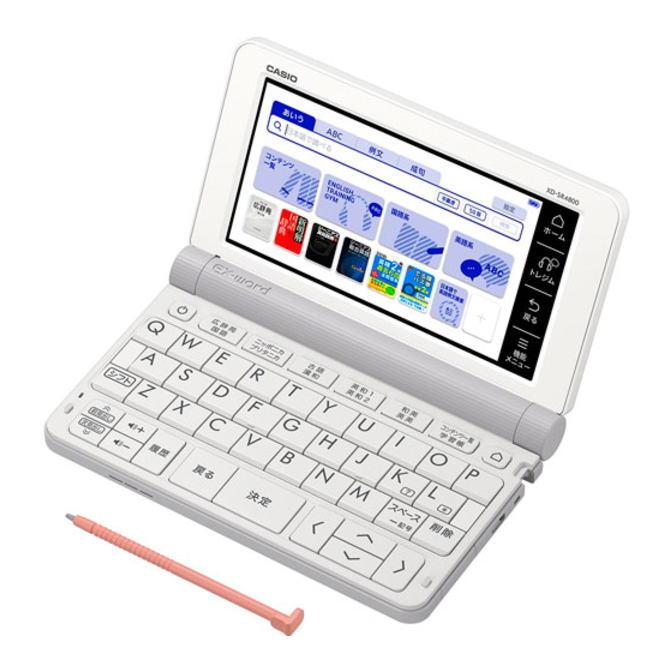 【送料無料】CASIO カシオ 電子辞書 高校生モデル XD-SR4800(WE-ホワイト) XDSR4800WE