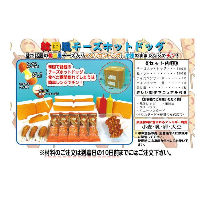 【送料無料】模擬店・縁日・お祭り・イベントに! 1パック100名様用 韓国風チーズホットドッグ (2019)