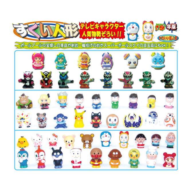 【送料無料】模擬店・縁日・イベント・お祭りに! テレビキャラクター人気者勢ぞろい! かわいい豆人形 すくい人形 1袋 100個取り混ぜ