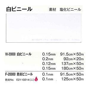 【送料無料】株式会社ニップコーポレーション テーブルクロス ビニールテーブルクロス 防炎透明ビニール 0.08mm厚 183cm×50m 巻物タイプ F-10000 183CMX50M