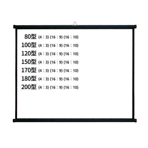 【お取り寄せ商品】【送料無料】IZUMI-COSMO フックに掛けるだけの簡易スクリーン 掛図式スクリーン 16:9サイズ 150インチ KZ-150HD KZ150HD