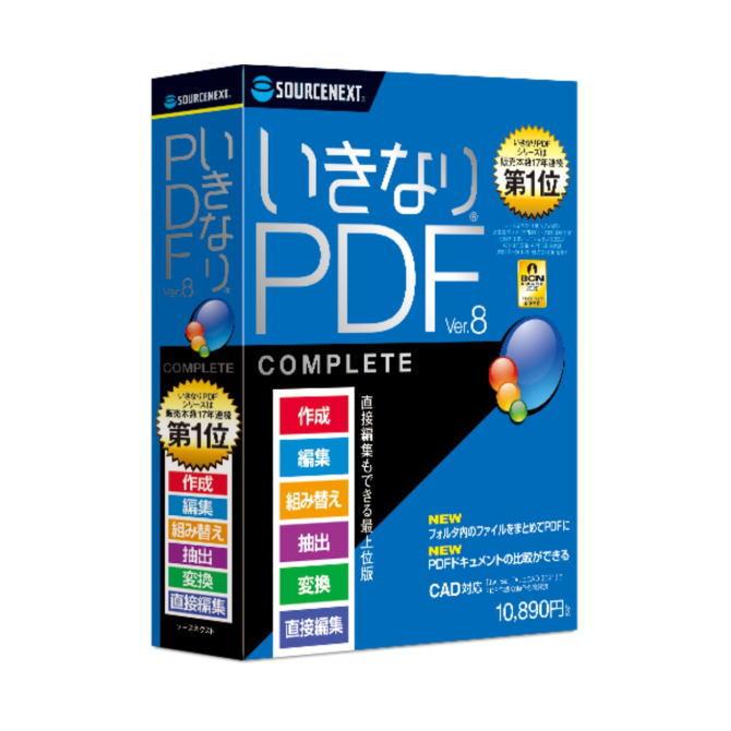 送料無料 予約販売 SOURCENEXT ソースネクスト PDF変換ソフトパッケージ最上位版 いきなりPDF メーカー型番291580 配送時間帯指定不可 超特価SALE開催 COMPLETE NE直 Ver8
