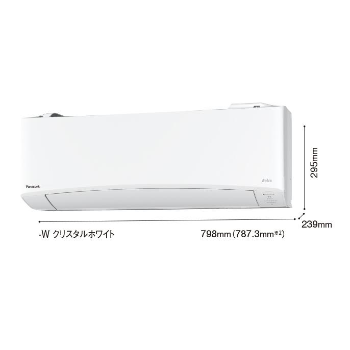 【送料無料】PANASONIC パナソニック TXシリーズ Eolia エオリア フル暖エアコン CS-TX560D2(W-ホワイト)CSTX560D2W