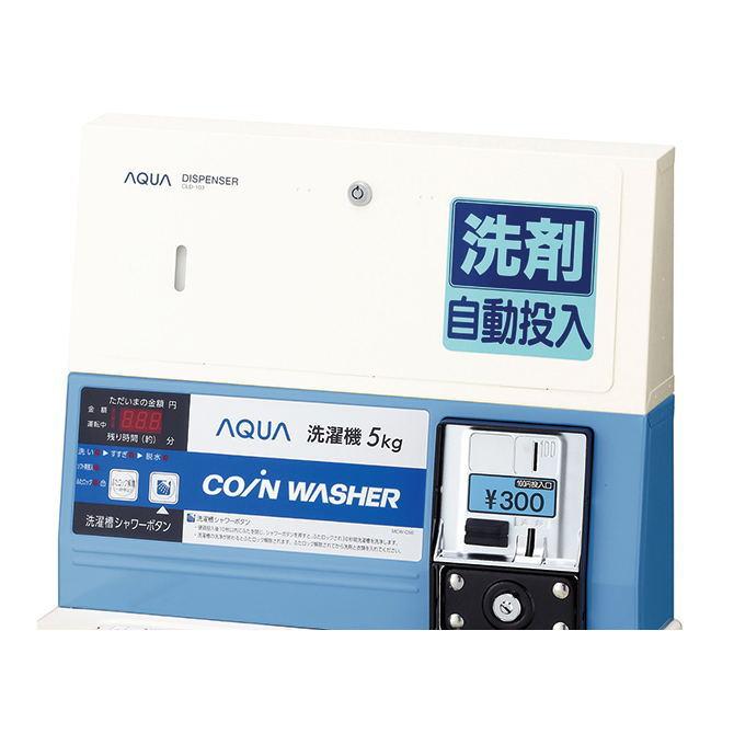 【お取り寄せ商品】HaierAQUA ハイアールアクア コイン式洗濯機用 純正オプション 単独式洗剤自動投入器 CLD-103 CLD103 【※特定送料メーカー直送/代引不可】