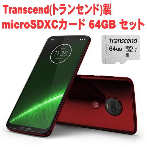 <title>あす楽対応_関東 在庫あり送料無料 マイクロSDカード64GB 1枚付 MOTOROLA モトローラー 全品送料無料 SIMフリースマートフォン moto g7 plus PADU0002JP ビバレッド トランセンドmicroSDXCカード 64GBセット</title>