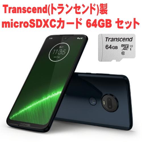 【あす楽対応_関東】【在庫あり送料無料】【マイクロSDカード64GB 1枚付】MOTOROLA モトローラー SIMフリースマートフォン moto g7 plus PADU0003JP(ディープインディゴ) トランセンドmicroSDXCカード 64GBセット:ECクルー店
