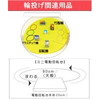 【送料無料】ザ・模擬店ツール お祭り・イベントに! 輪投げ関連商品 ミニ電動回転台