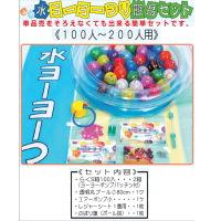 【送料無料】模擬店・お祭り・イベントに! 水ヨーヨーつり簡易セット 100人用