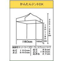 【送料無料】模擬店・縁日・イベント・お祭り・屋台備品 簡単!便利! かんたんテントDX