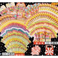 【送料無料】イベント・お祭りに! 抽選大会 くじ付き 景品にも 花火まつりプレゼント 200名様分