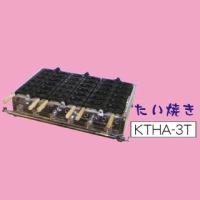 イベント用品 模擬店用品 縁日・お祭りで大人気♪ プロパンガス使用 たい焼き焼き機 KTHA-3T(3連) KTHA3T