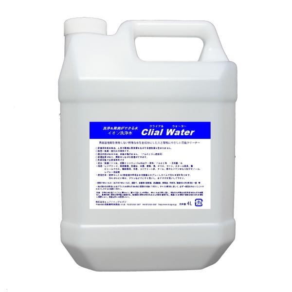 万能洗剤イオン洗浄水クライアルウォーター(Crial Water)4リットル1ケース(4本入り)