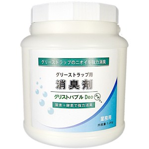 グリストラップ消臭剤 グリストバブルDEO 1.2kg1ケース(6缶入り)
