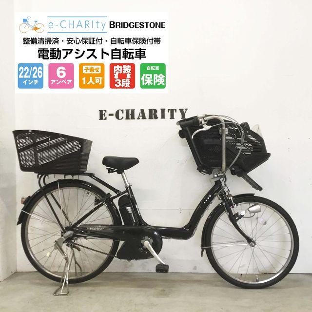 電動自転車 子供乗せ BRIDGESTONE アンジェリーノ ブラック 前22×後26インチ【KJ097】 【神戸】