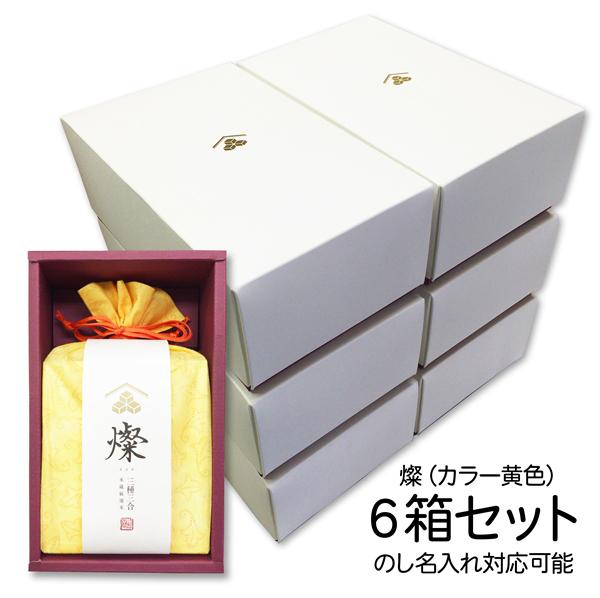 【お米のギフト】燦(さん) 黄色 同色6箱セット / 米 コシヒカリ つや姫 ゆめぴりか 特A米 ギフト 食べ比べ 送料無料