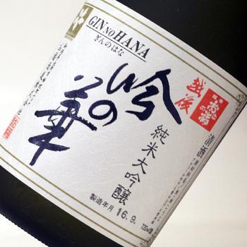 (まとめ買い)お福正宗 吟の華 純米大吟醸 720ml×6本 お福酒造 日本酒