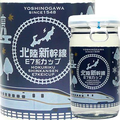 北陸新幹線E7系カップ180ml×30本 吉乃川 純米酒 北陸新幹線 日本酒