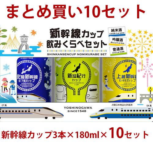 新幹線カップ飲み比べセット(180ml×3本×10セット)