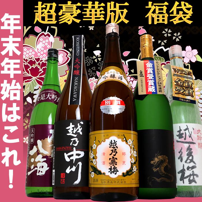 大吟醸 日本酒 飲み比べセット 越乃寒梅 吟醸酒 入り 超豪華 版 福袋1.8L×5本(越乃寒梅、中川、白龍、雪の八海、越後桜)のみ比べ 日本酒【送料無料】