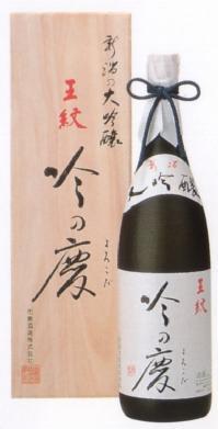 王紋 吟の慶(よろこび) 大吟醸 1800ml×6本【取り寄せ商品】